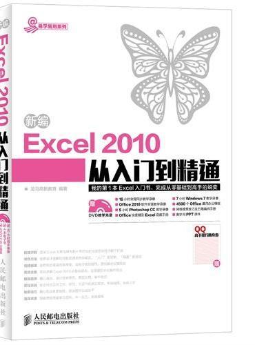 新编Excel 2010从入门到精通