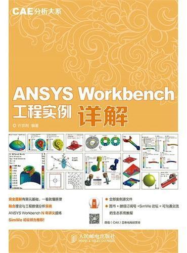 ANSYS Workbench 工程实例详解(CAE分析大系)