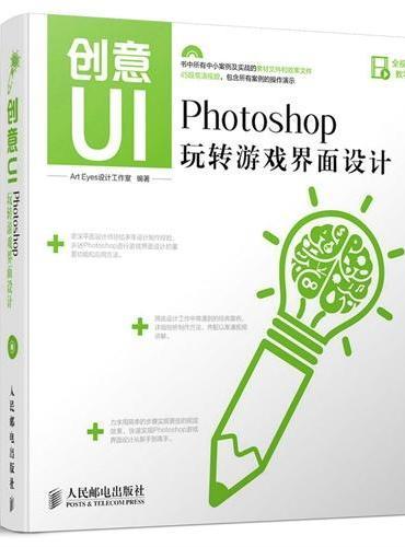 创意UI Photoshop玩转游戏界面设计