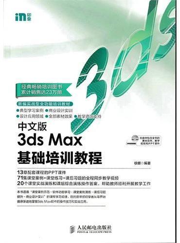 中文版3ds Max基础培训教程
