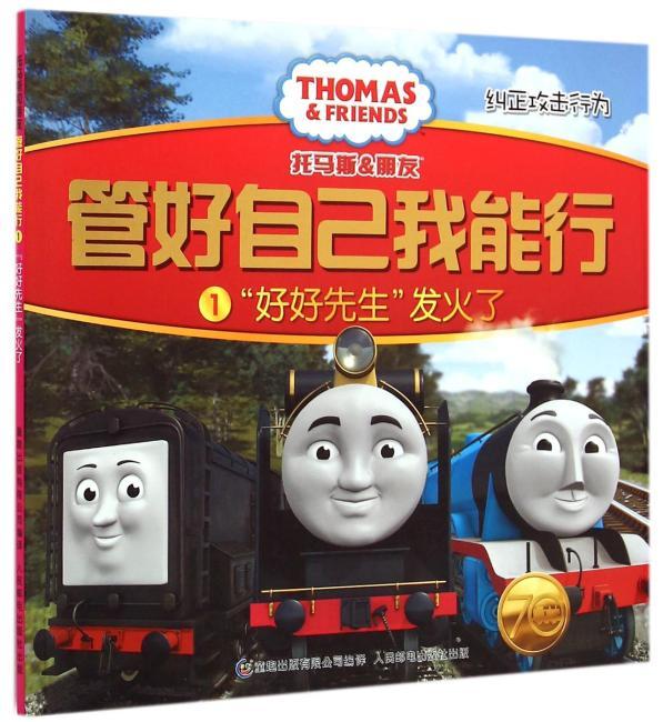 """托马斯和朋友?管好自己我能行1""""好好先生""""发火了"""
