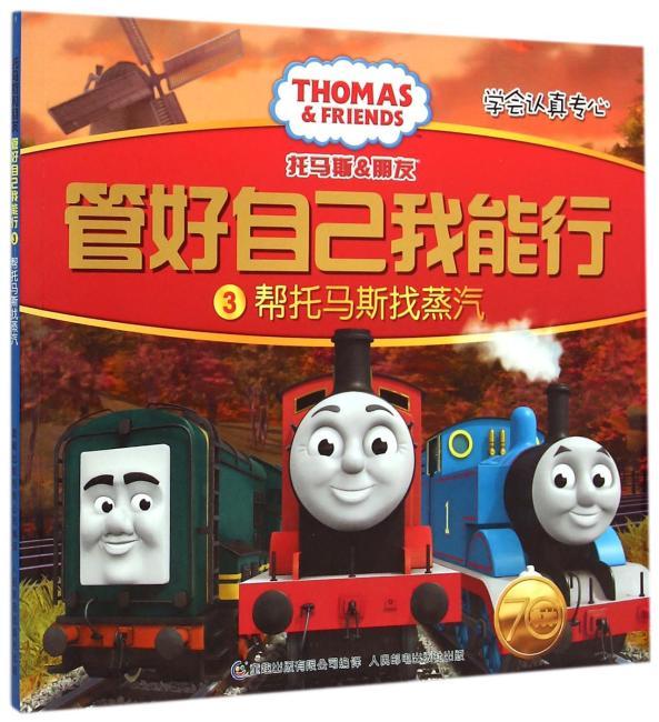 托马斯和朋友?管好自己我能行3帮托马斯找蒸汽
