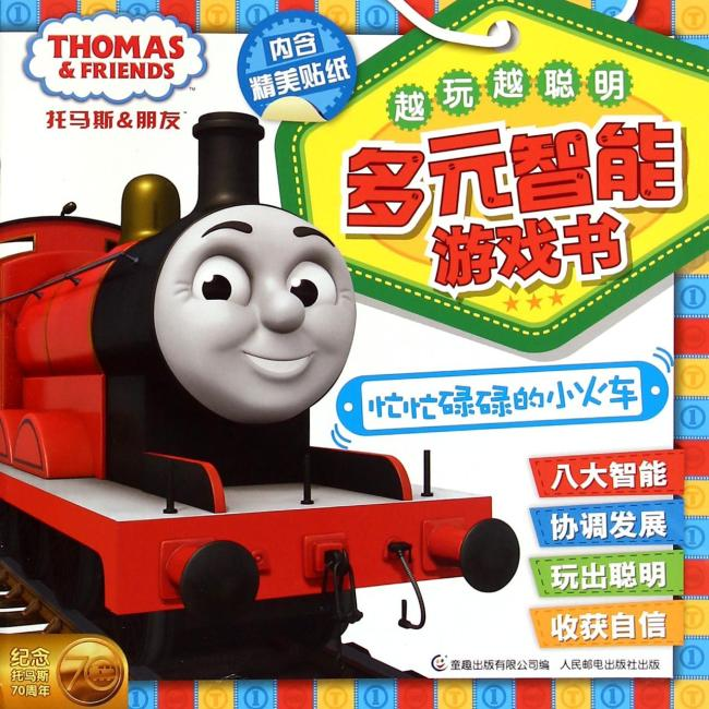 托马斯和朋友越玩越聪明多元智能游戏书-忙忙碌碌的小火车