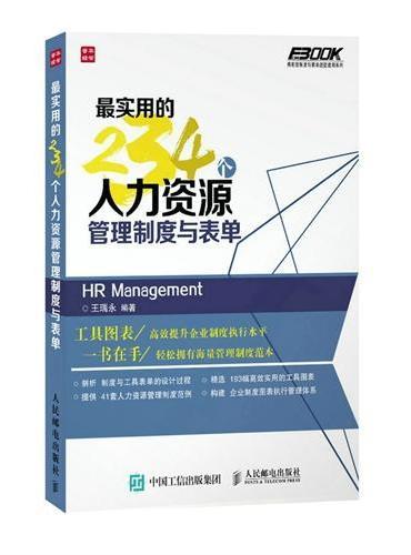最实用的234个人力资源管理制度与表单