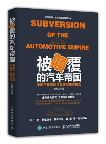 被颠覆的汽车帝国——中国汽车电商与车联网生态报告