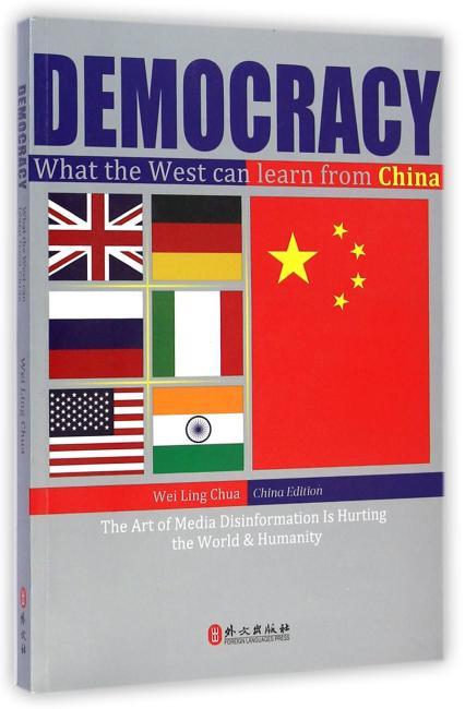 民主——西方能向中国学到什么
