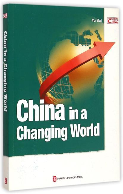 变化中的中国与世界