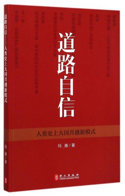 道路自信——人类史上大国兴盛新模式(中文)