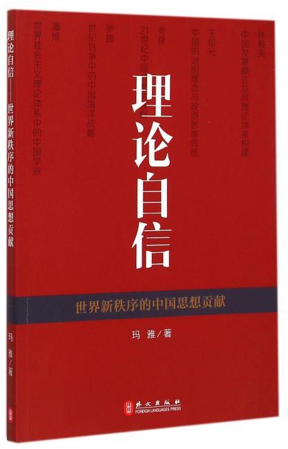 理论自信——世界新秩序的中国思想贡献(中文)