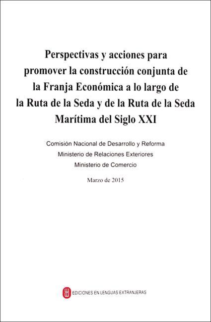 推动共建丝绸之路经济带和21世纪海上丝绸之路的愿景与行动(西)