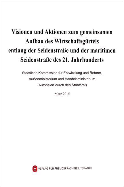 推动共建丝绸之路经济带和21世纪海上丝绸之路的愿景与行动(德)