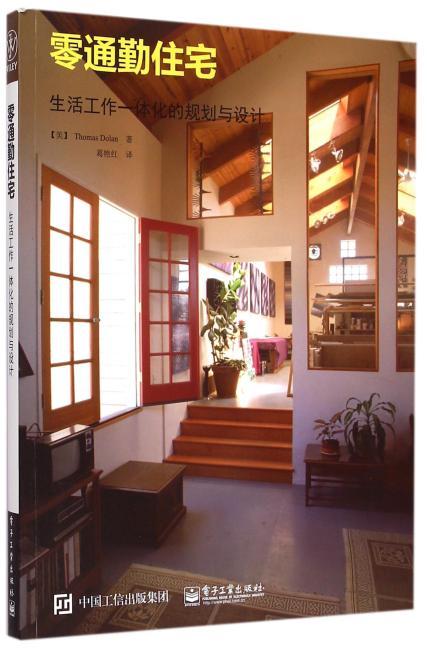 零通勤住宅:生活工作一体化的规划与设计