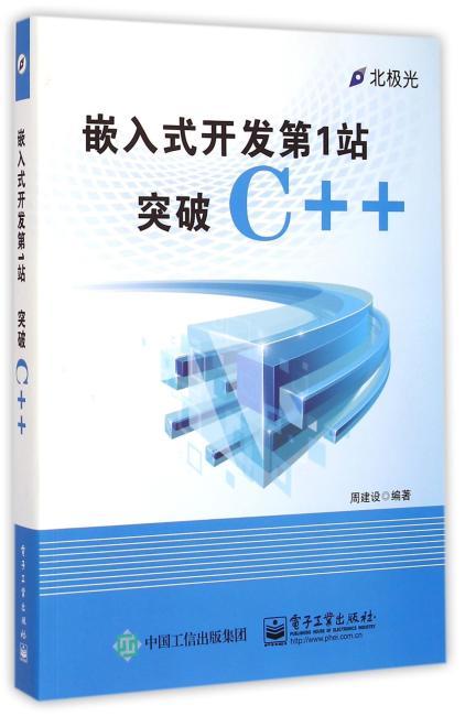 嵌入式开发第1站——突破C++