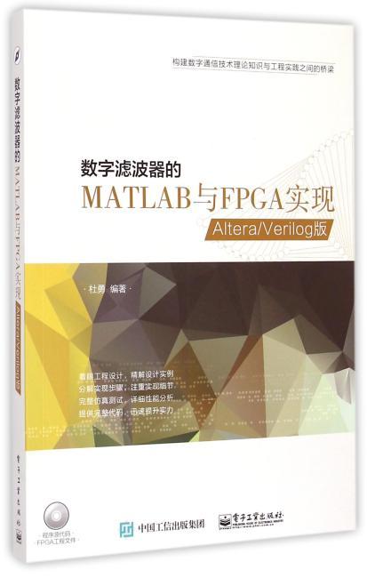 数字滤波器的MATLAB与FPGA实现——Altera/Verilog版(含CD光盘1张)