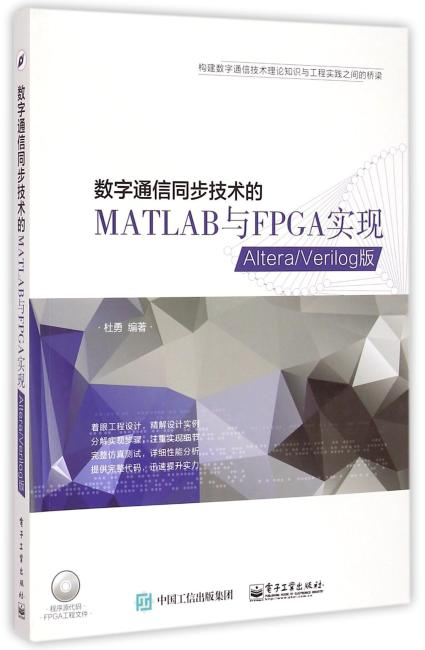 数字通信同步技术的MATLAB与FPGA实现——Altera/Verilog版(含CD光盘1张)