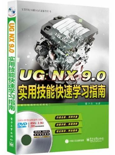 UG NX 9.0实用技能快速学习指南(配全程语音视频教程)(含DVD光盘1张)