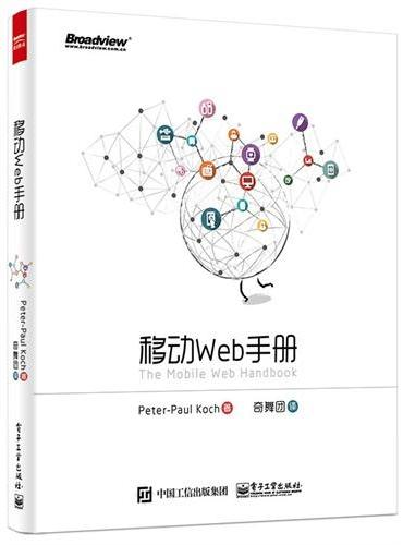 移动Web手册(双色)