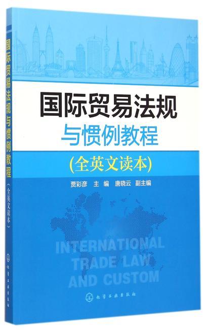 国际贸易法规与惯例教程(全英文读本)