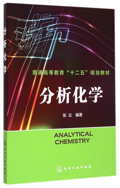 分析化学(张云)