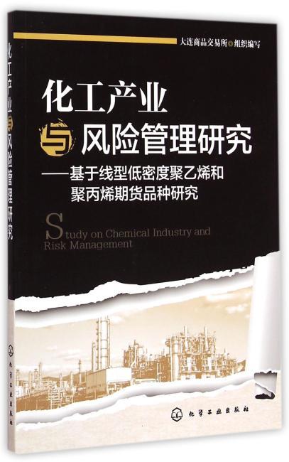 化工产业与风险管理研究——基于线型低密度聚乙烯和聚丙烯期货品种研究