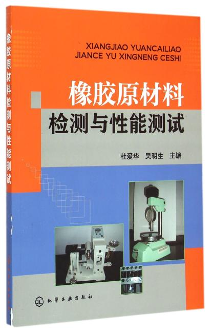 橡胶原材料检测与性能测试