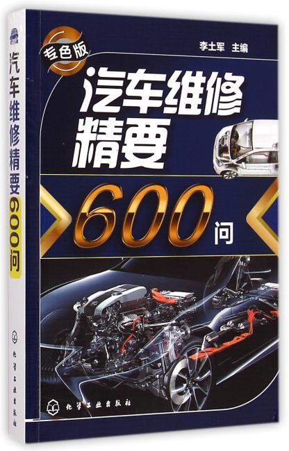 汽车维修精要600问