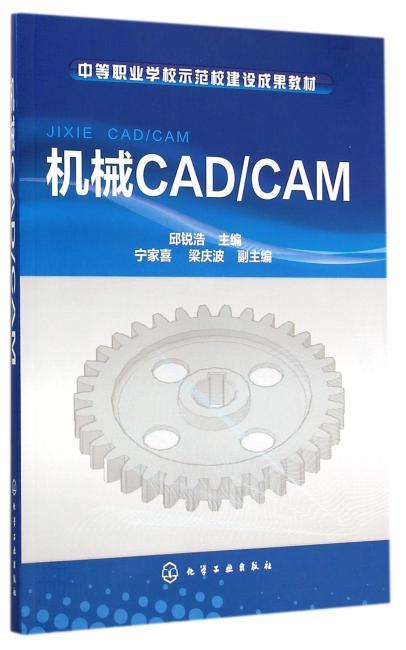 机械CAD/CAM(邱锐浩)