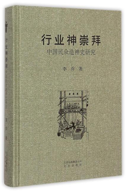 行业神崇拜——中国民众造神史研究