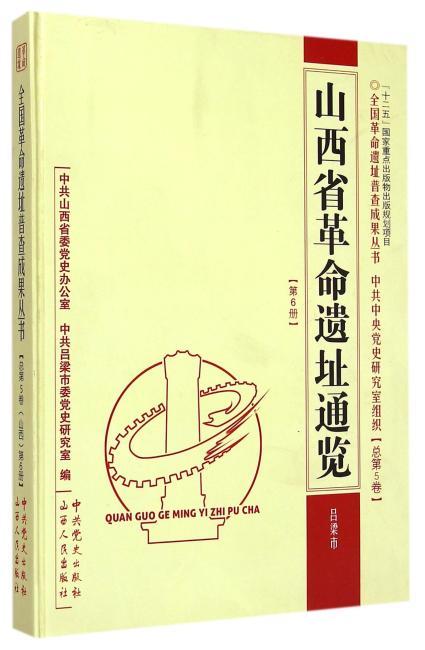 山西省革命遗址通览·吕梁市(总第5卷第6册)