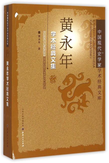 黄永年学术经典文集