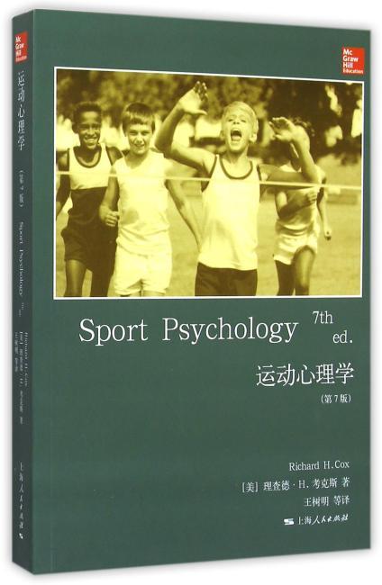 运动心理学(第7版)