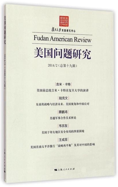 美国问题研究(第十九辑)