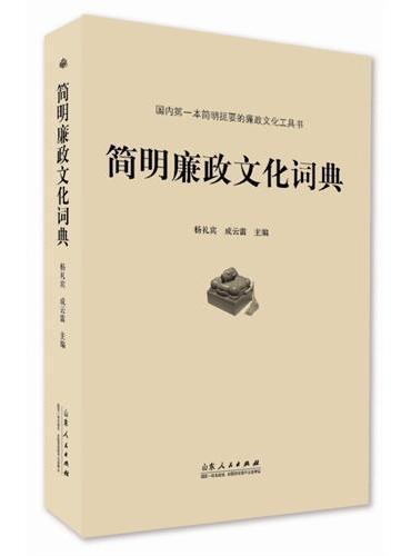 简明廉政文化词典