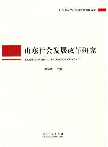 山东社会发展改革研究