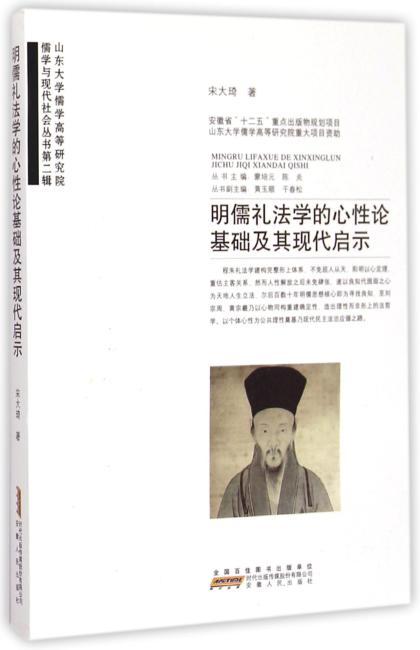 明儒礼法学的心性论基础及其现代启示