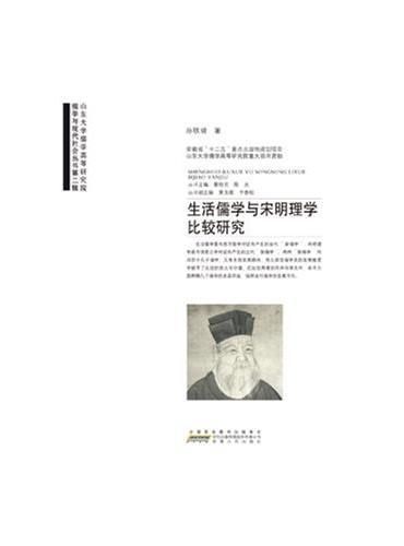 生活儒学与宋明理学比较研究