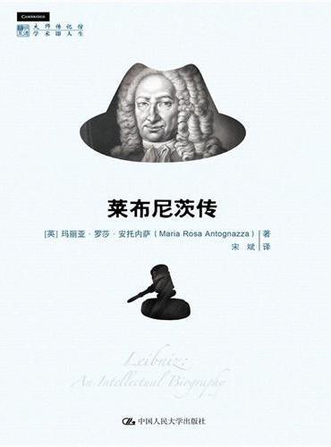 莱布尼茨传(明德书系·大师传记馆)
