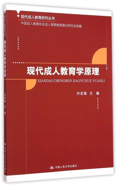 现代成人教育学原理(现代成人教育研究丛书)