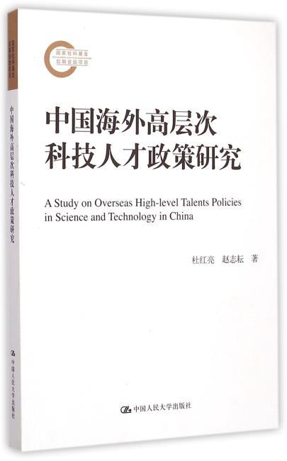 中国海外高层次科技人才政策研究(国家社科基金后期资助项目)
