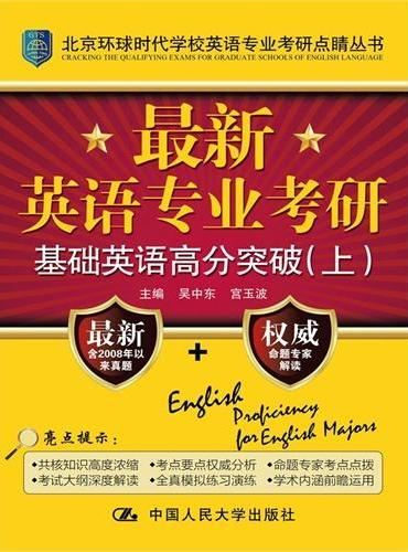 最新英语专业考研基础英语高分突破(北京环球时代学校英语专业考研点睛丛书)