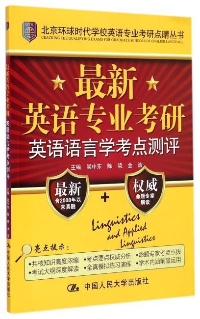 最新英语专业考研英语语言学考点测评(北京环球时代学校英语专业考研点睛丛书)