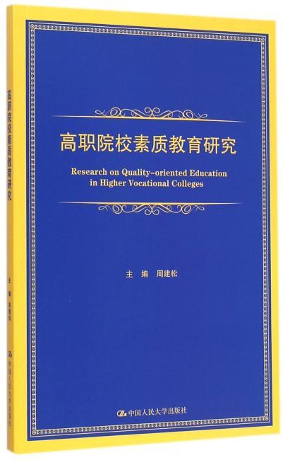 高职院校素质教育研究
