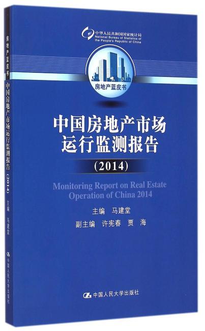 中国房地产市场运行监测报告(2014)(房地产蓝皮书)
