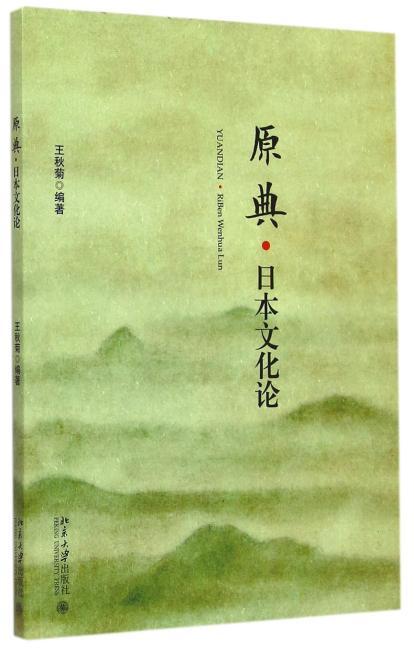 原典·日本文化论