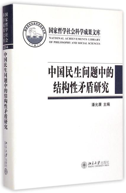中国民生问题中的结构性矛盾研究
