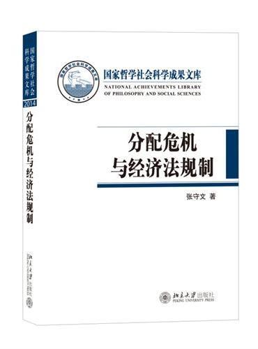 分配危机与经济法规制