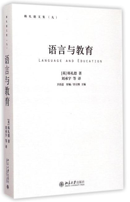 语言与教育