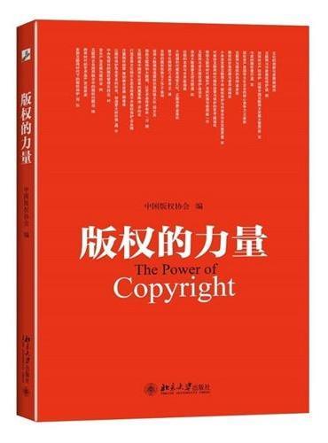 版权的力量