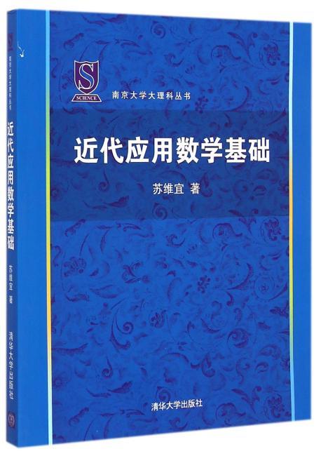 近代应用数学基础 南京大学大理科丛书