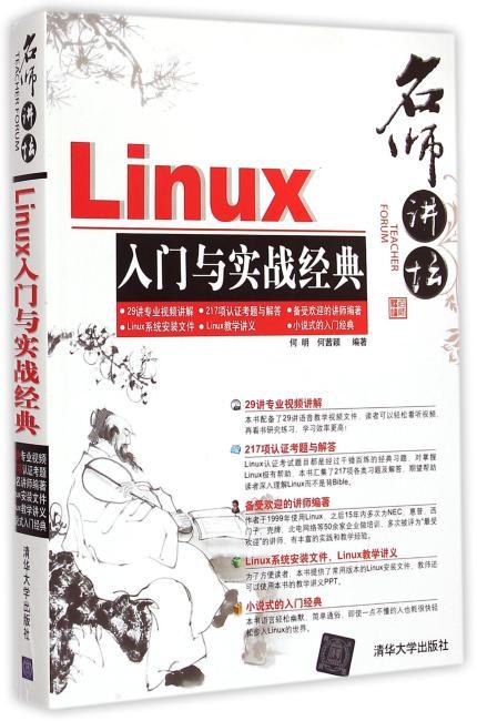 名师讲坛——Linux入门与实战经典 配光盘